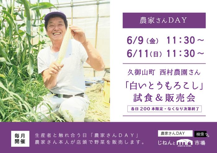 6/9&6/11は農家さんDAY!西村農園「白いとうもろこし」試食会