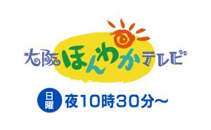 1/25 じねんと食堂 大阪ほんわかテレビに出演!