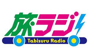 7/16 旅ラジ!酒どころ・伏見をじねんと市場から発信