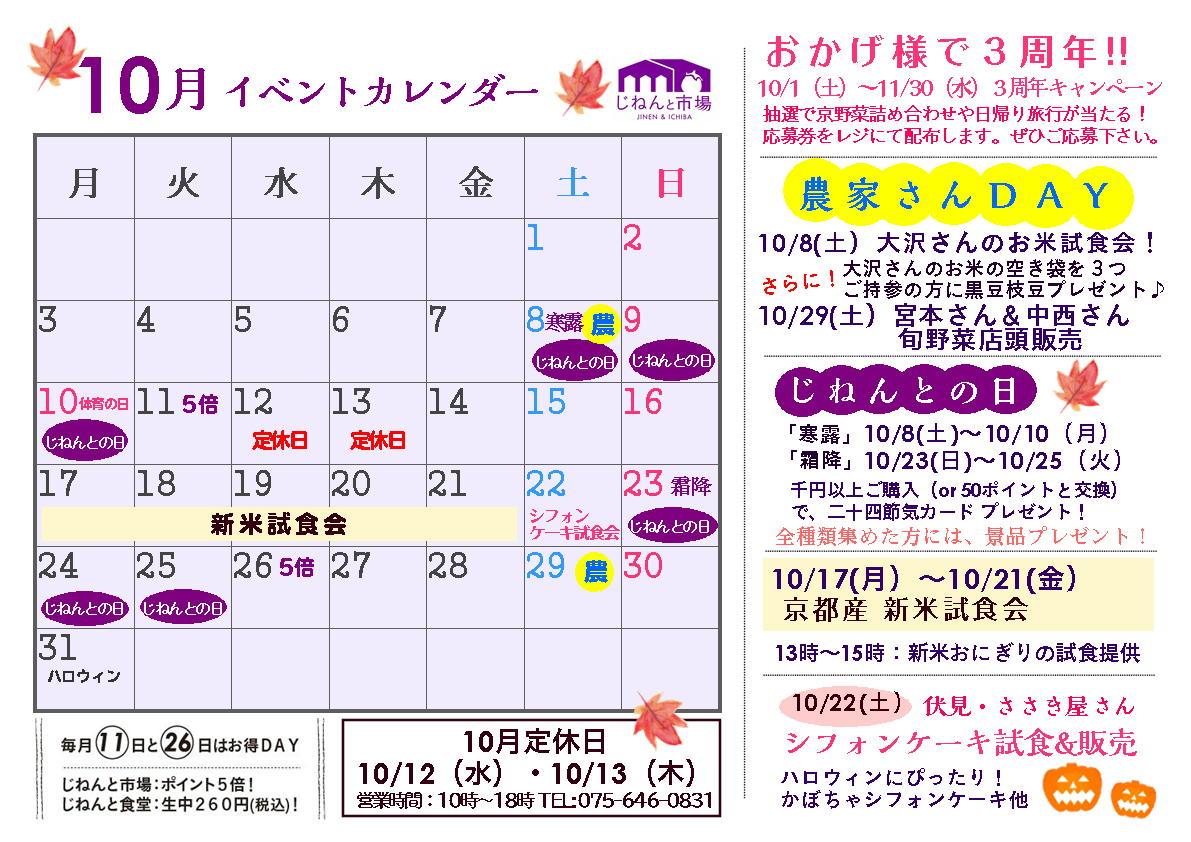 じねんと市場10月イベントカレンダー