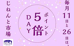 毎月11日26日はポイント5倍デー
