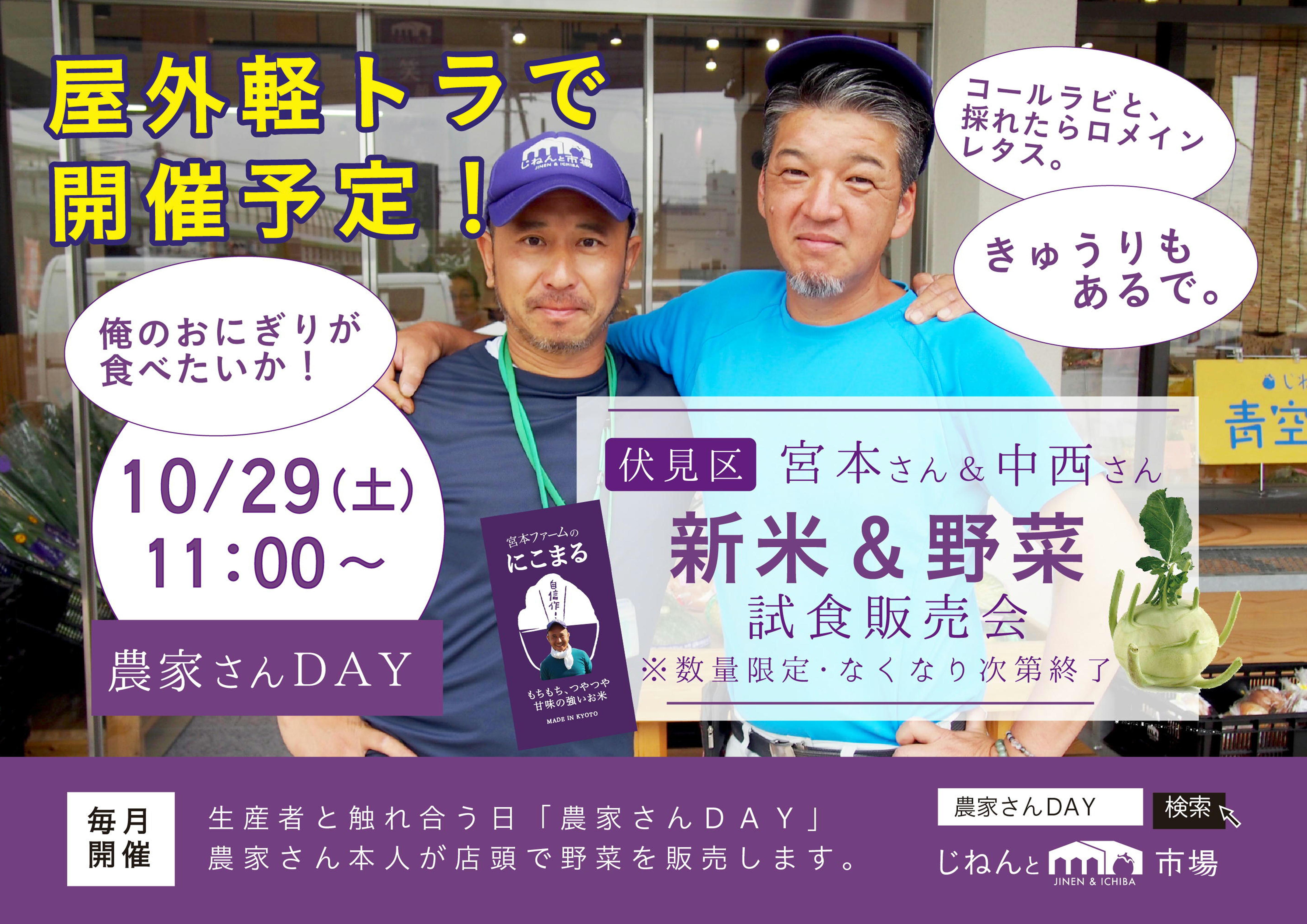 10/29(土)農家さんDAYは、ミニ軽トラ市!