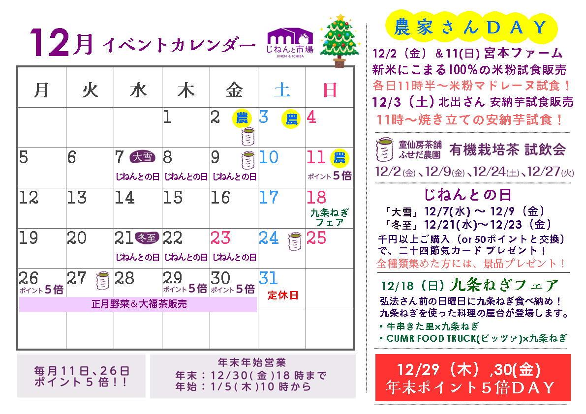 じねんと市場12月イベントカレンダー