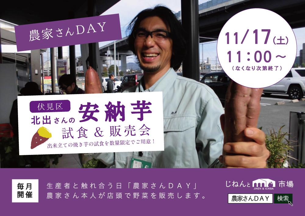 12/17(土)農家さんDAY!北出さんの安納芋試食会