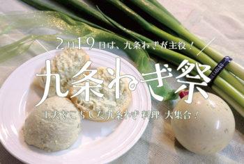 九条ねぎ祭杏仁豆腐