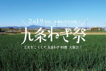 九条ねぎ祭バナー2017.2
