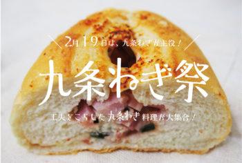 九条ねぎパン