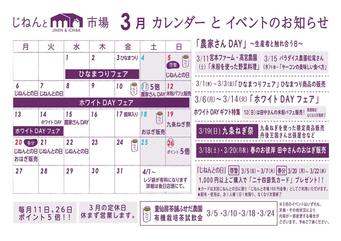 じねんと市場 3月イベントカレンダー