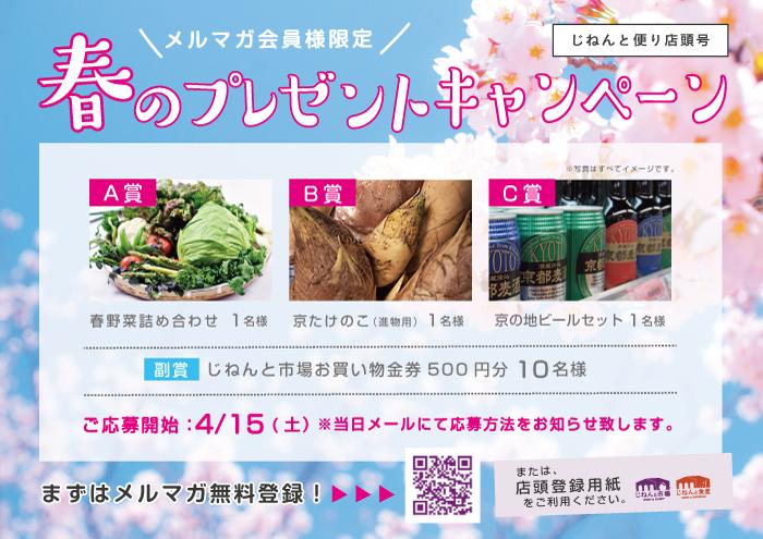 【メルマガ会員様限定】春のプレゼントキャンペーン!