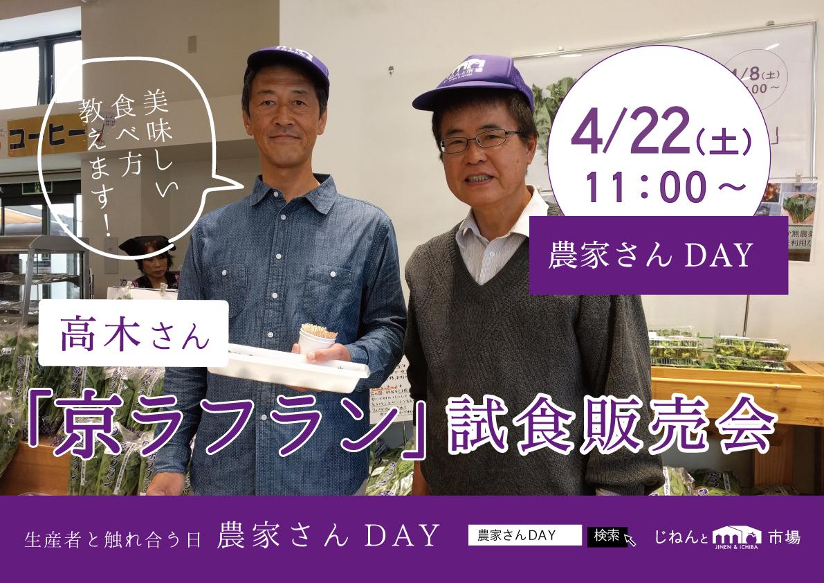 4/22は農家さんDAY!新京野菜「京ラフラン」の美味しい食べ方教えます。