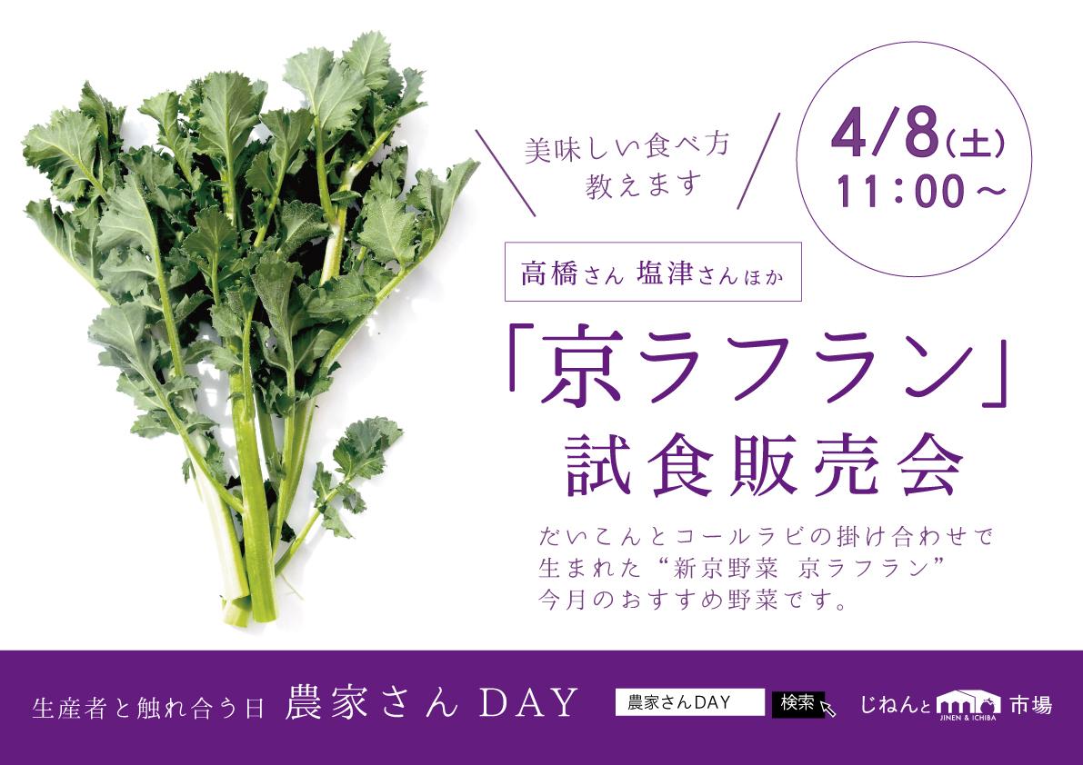 4/8は農家さんDAY!新京野菜「京ラフラン」の美味しい食べ方教えます。