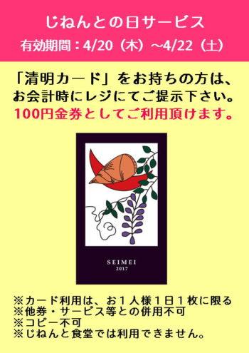 100円券サービス清明