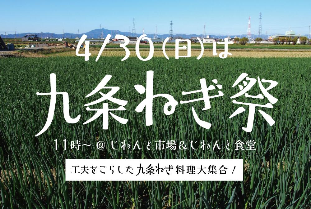 4/30は九条ねぎ祭!