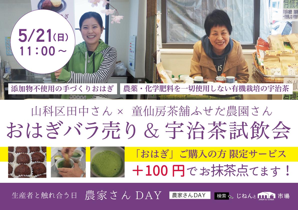 5/21(日)は農家さんDAY おはぎと宇治茶のコラボレーション!