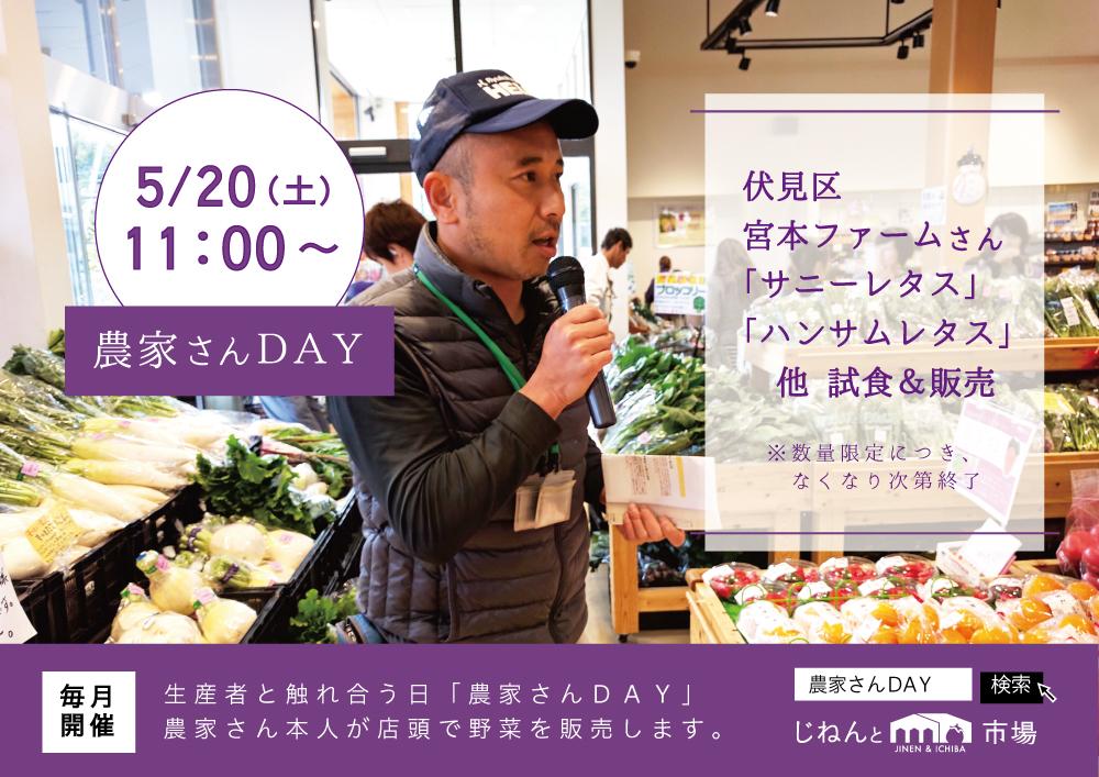5/20(土)は農家さんDAY 宮本ファームの新作野菜試食販売会!