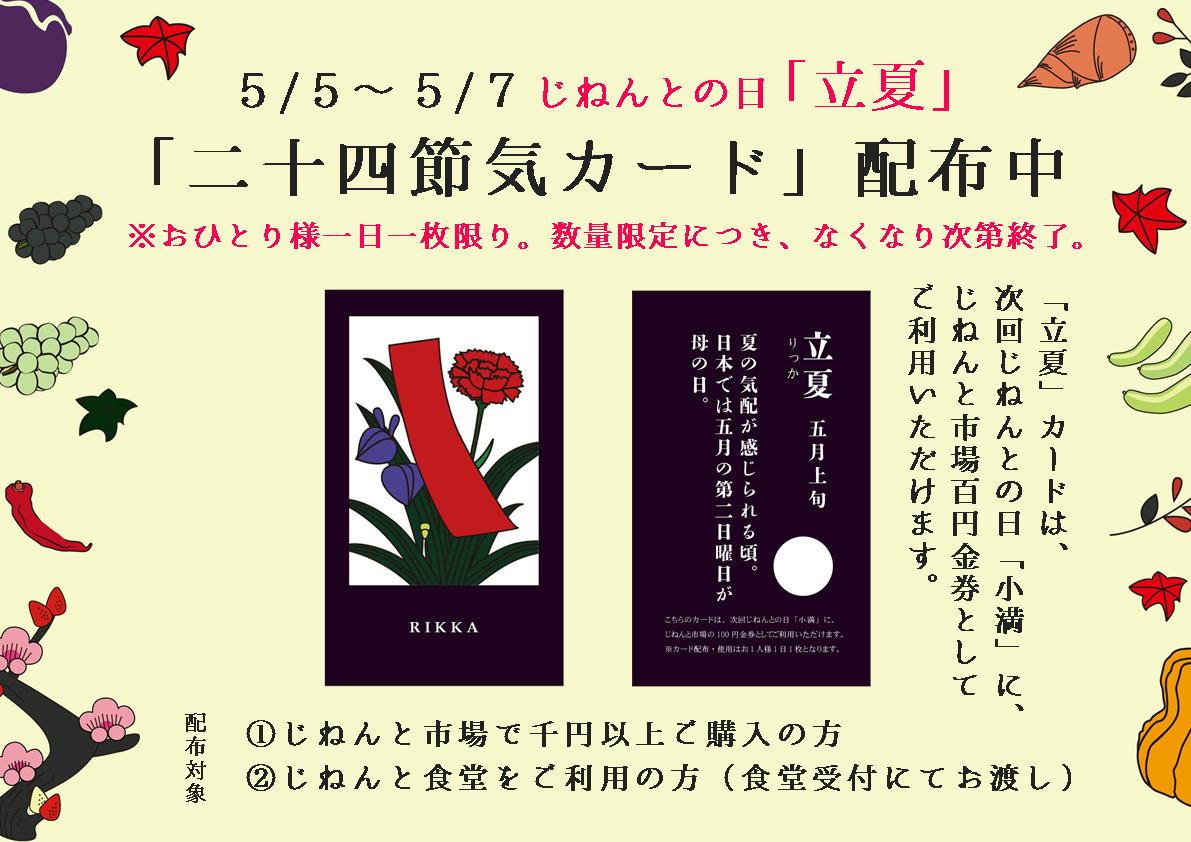 5/5(金)~5/7(日)は、じねんとの日「立夏」
