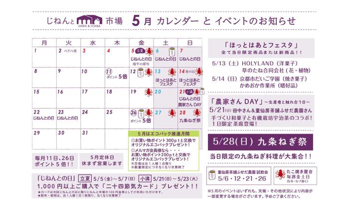 5月たこ焼き販売 スケジュール変更のお知らせ