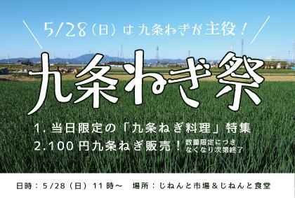 5/28(日)は九条ねぎ祭