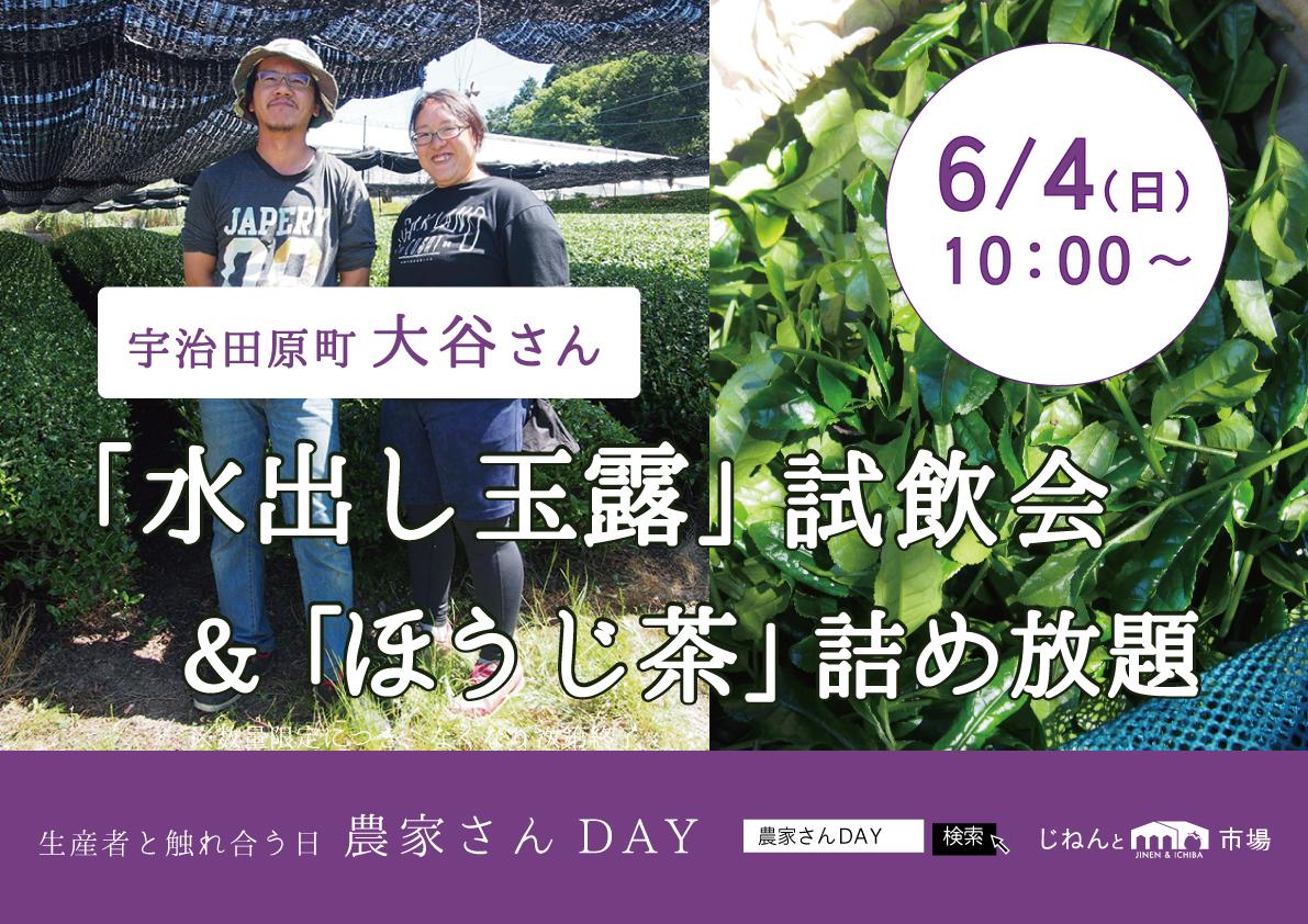 6/4は農家さんDAY!玉露試飲会&ほうじ茶詰め放題!