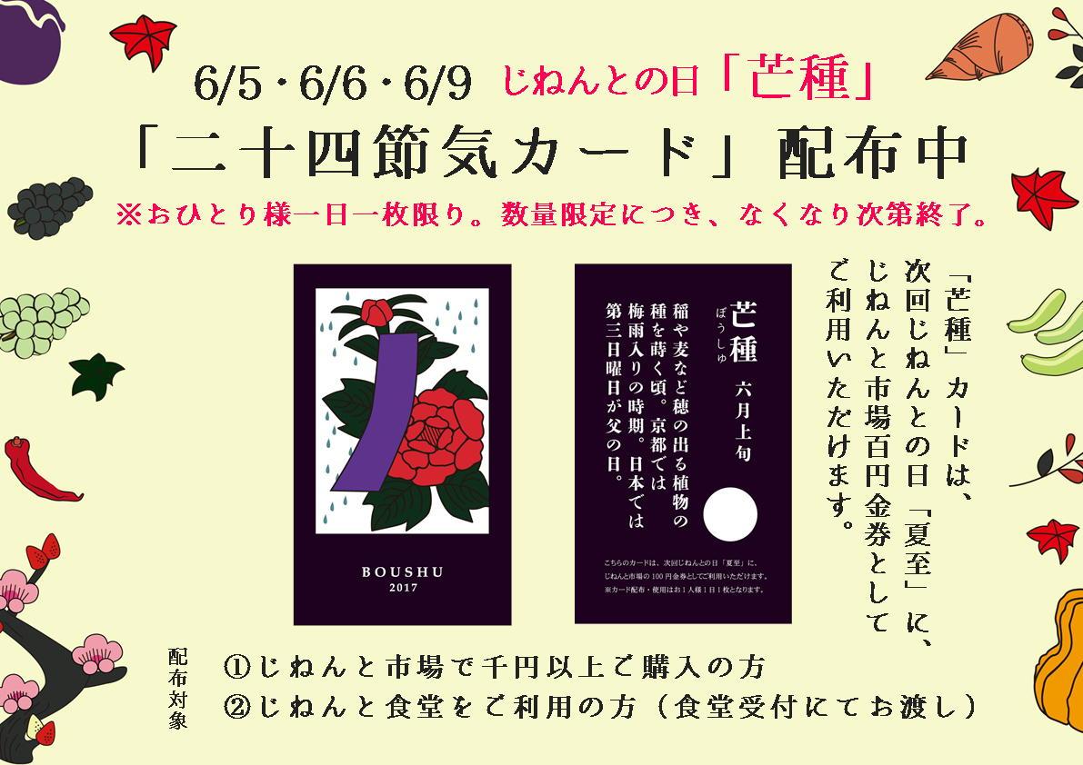 6/5(月)・6/6(火)・6/9(金)は、じねんとの日「芒種」