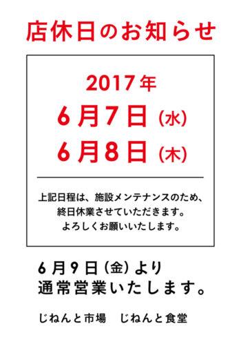 店休日のお知らせ2017
