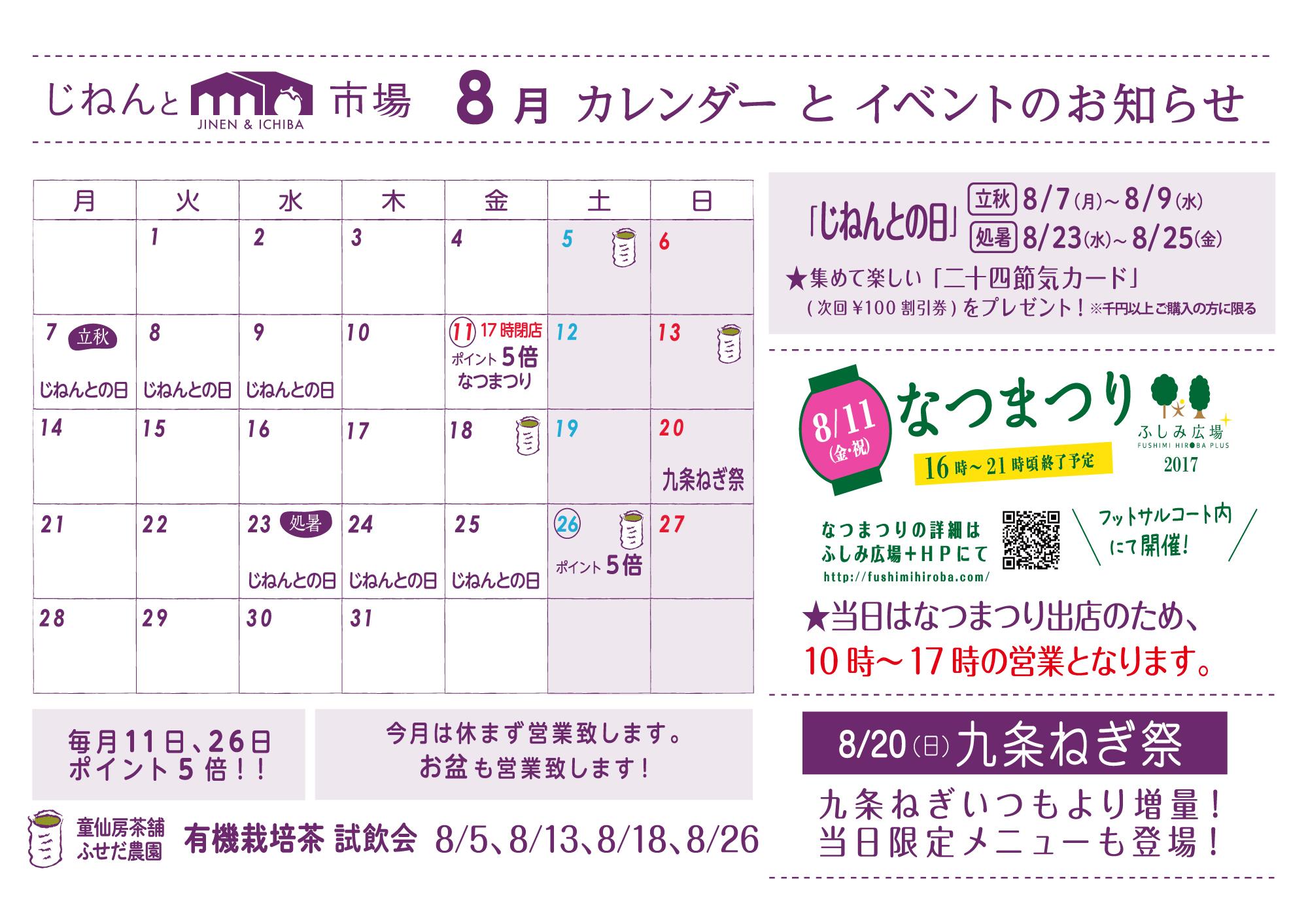 じねんと市場8月イベントカレンダー