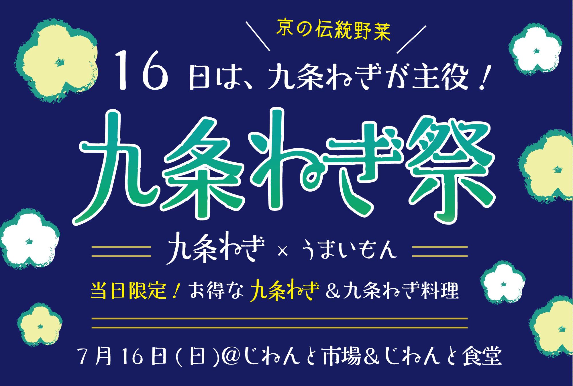 7/16は九条ねぎ祭!!