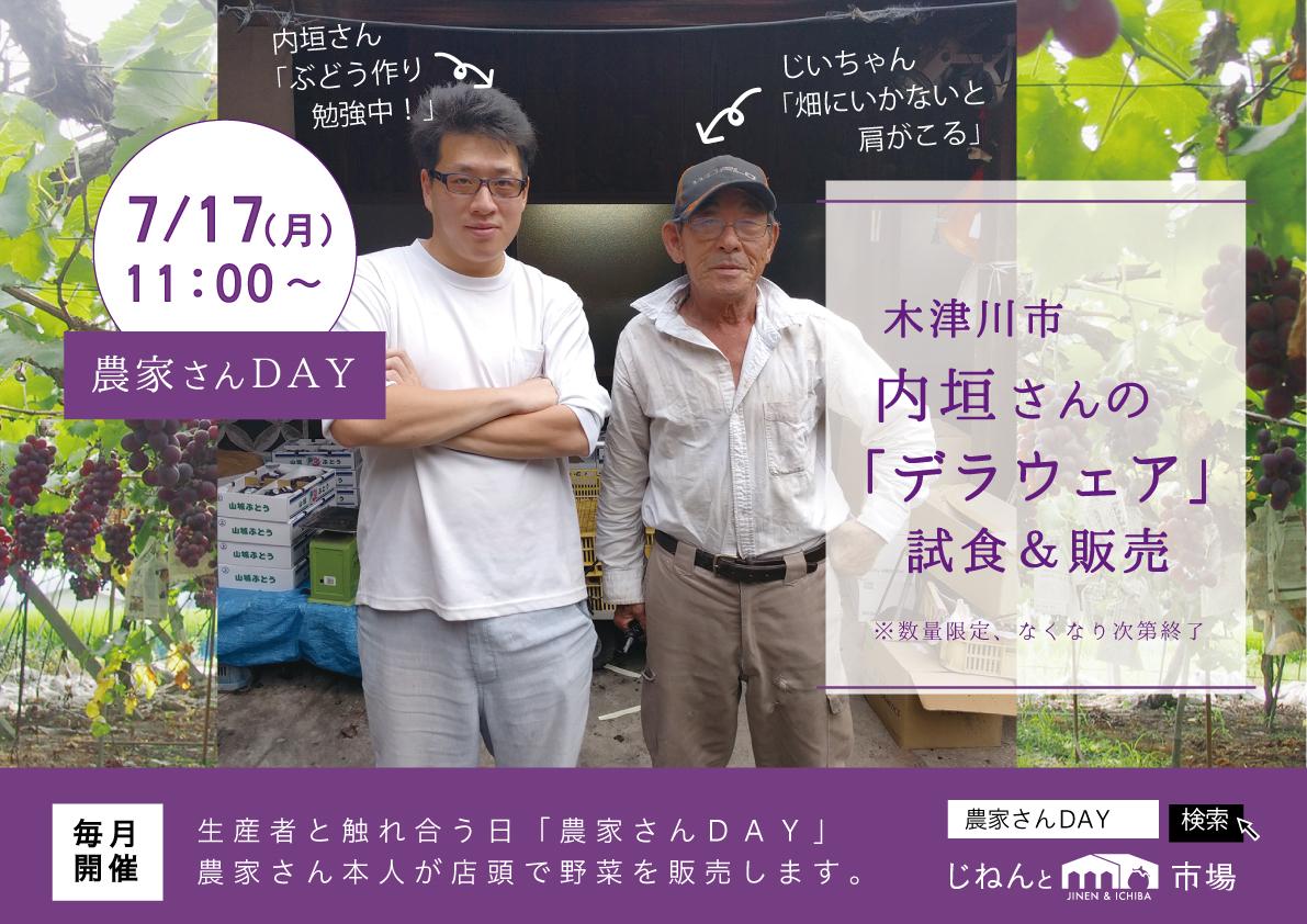 7/17(月・祝)農家さんDAY!京都産デラウェア試食販売