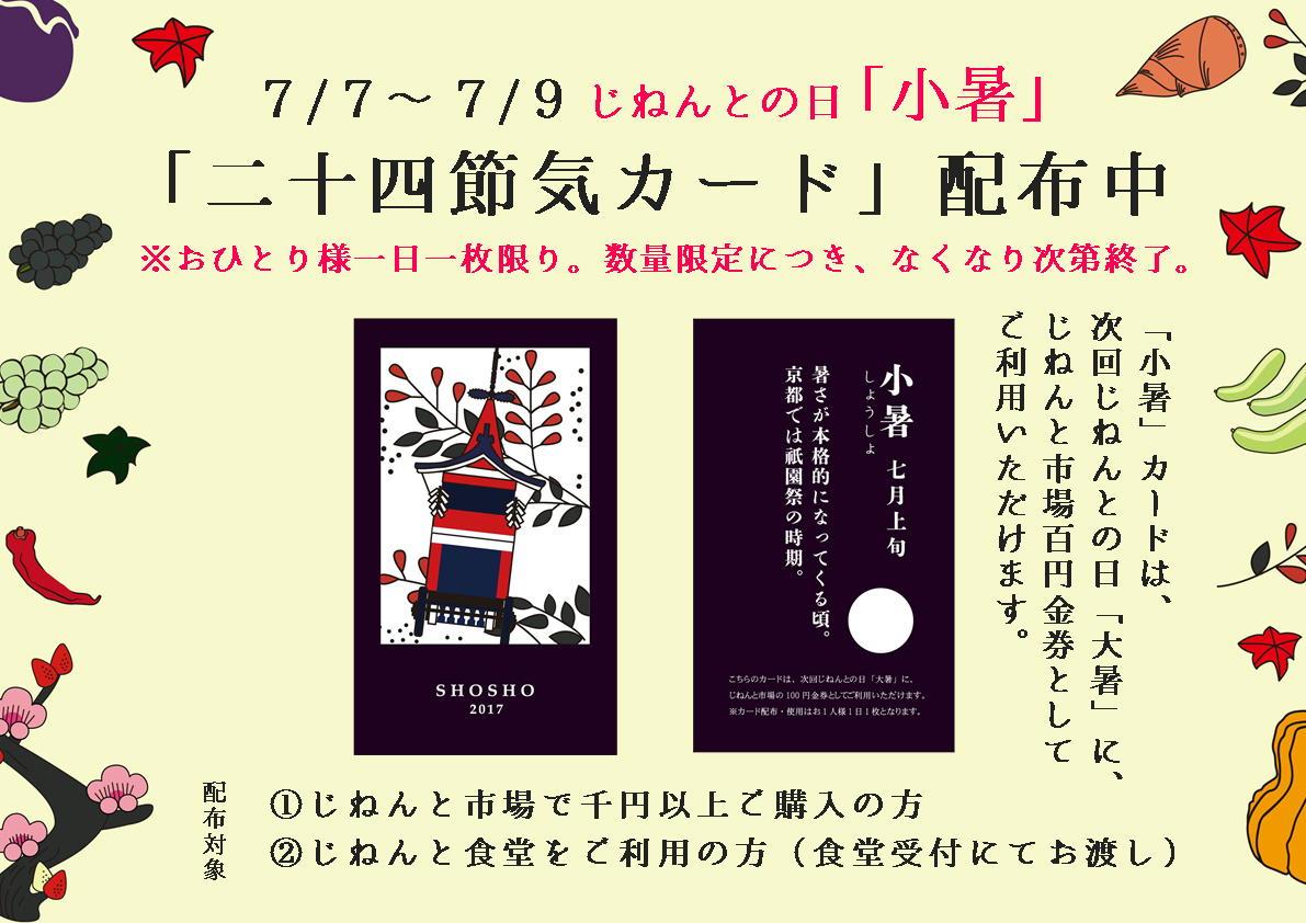 7/7(金)~7/9(日)は、じねんとの日「小暑」