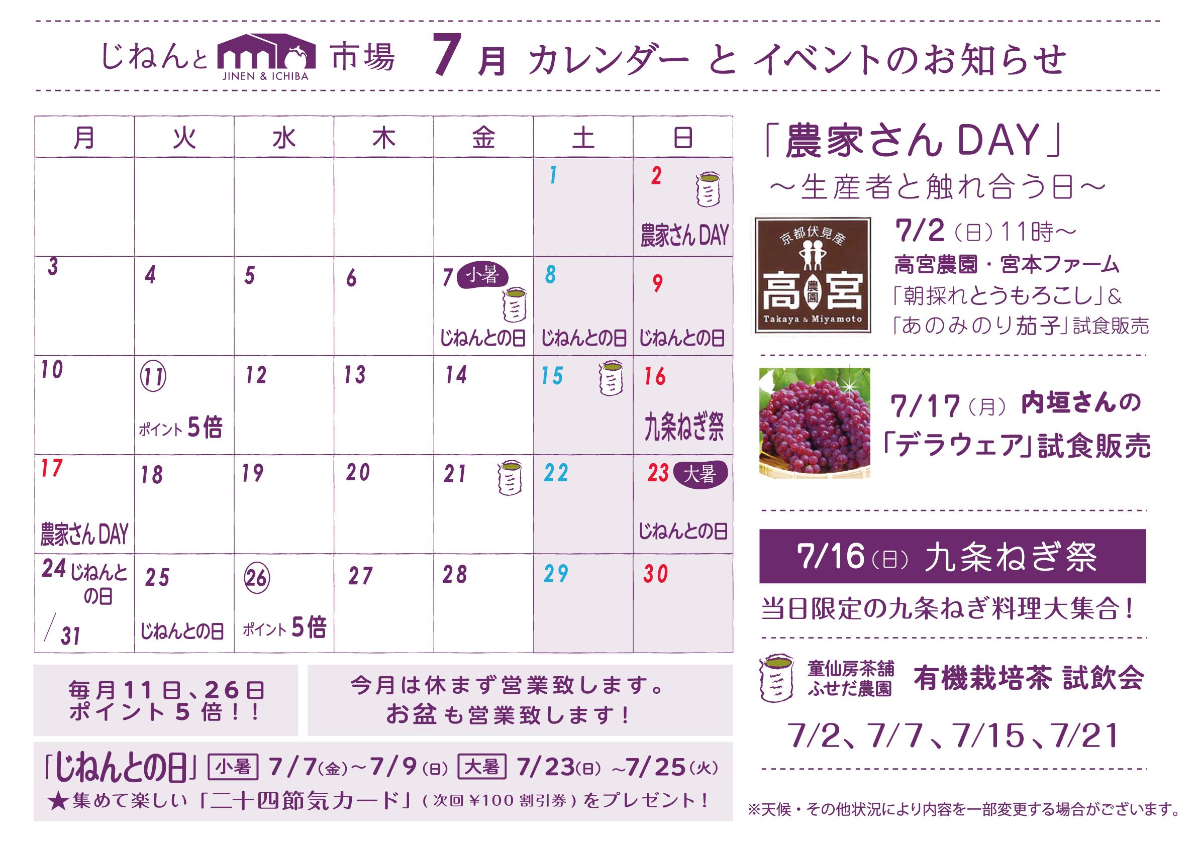 じねんと市場7月イベントカレンダー