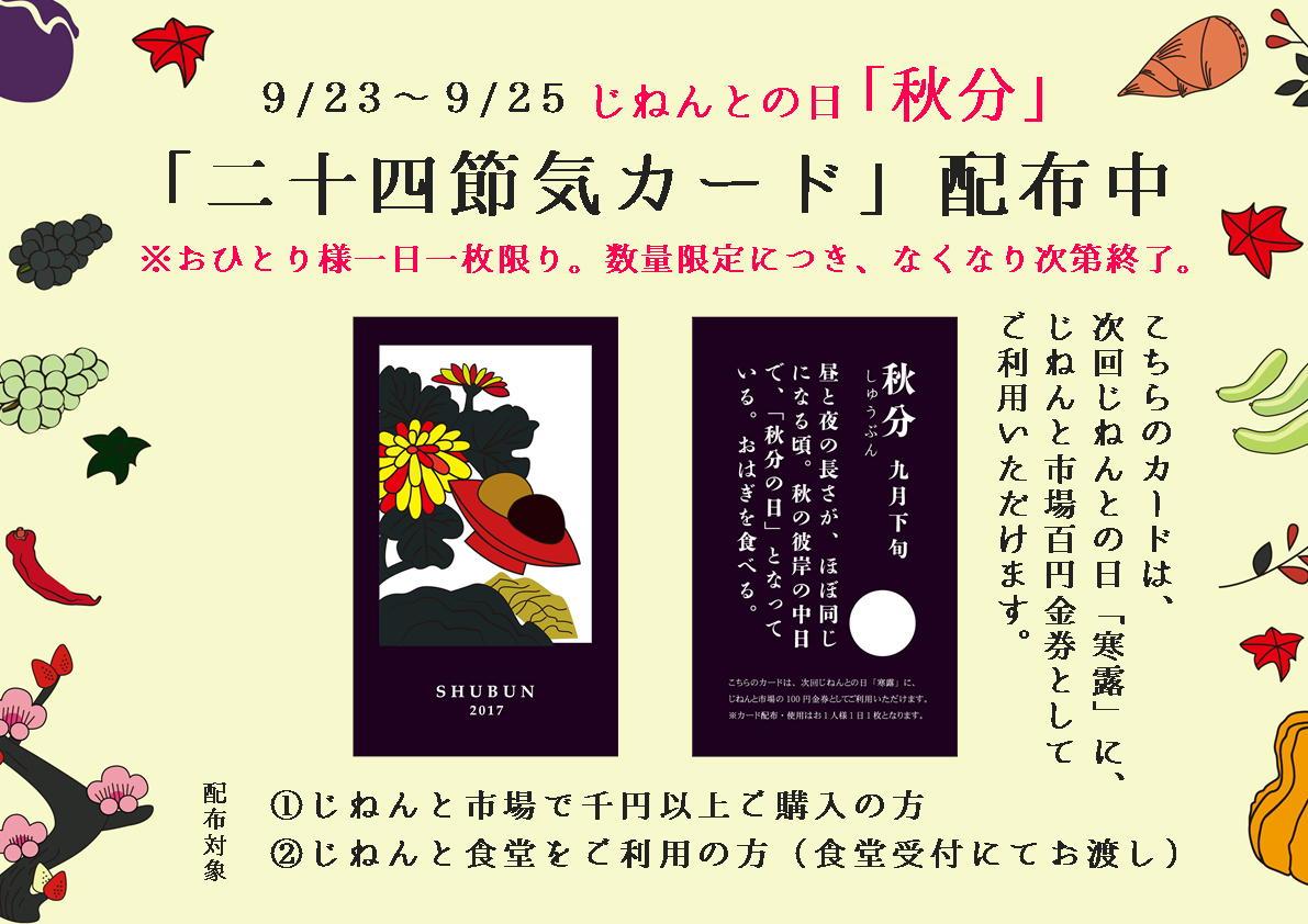 9/23(土)~9/25(月)は、じねんとの日「秋分(しゅうぶん)」