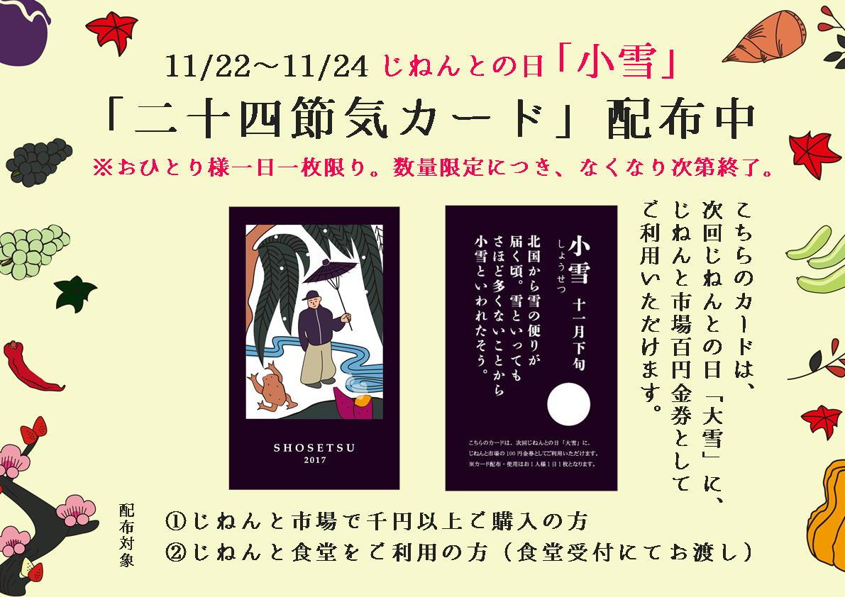 11/22(水)~11/24(木)はじねんとの日「小雪(しょうせつ)」です