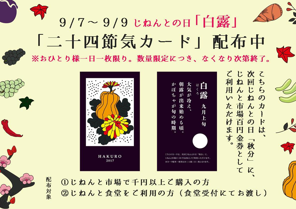 9/7(木)~9/9(土)は、じねんとの日「白露」
