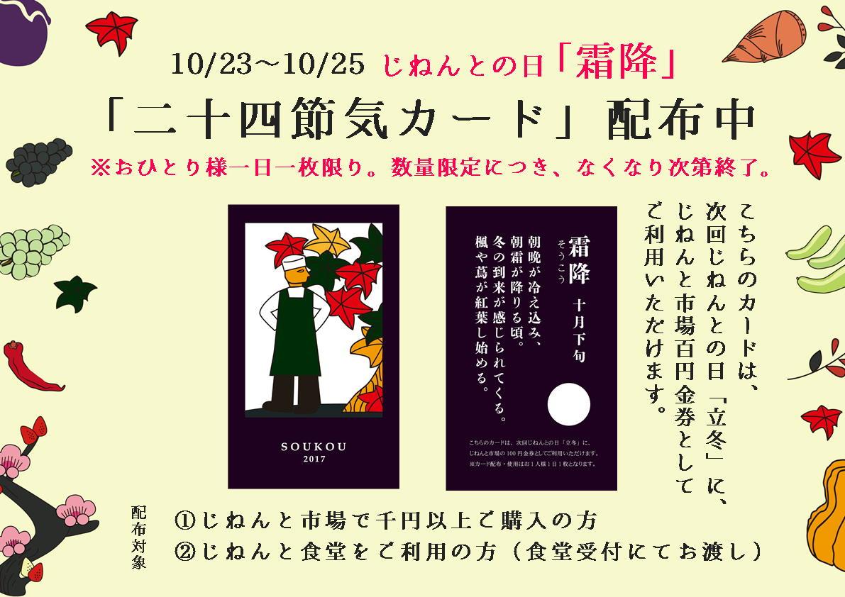 10/23(月)~10/25(水)は、じねんとの日「霜降(そうこう)」