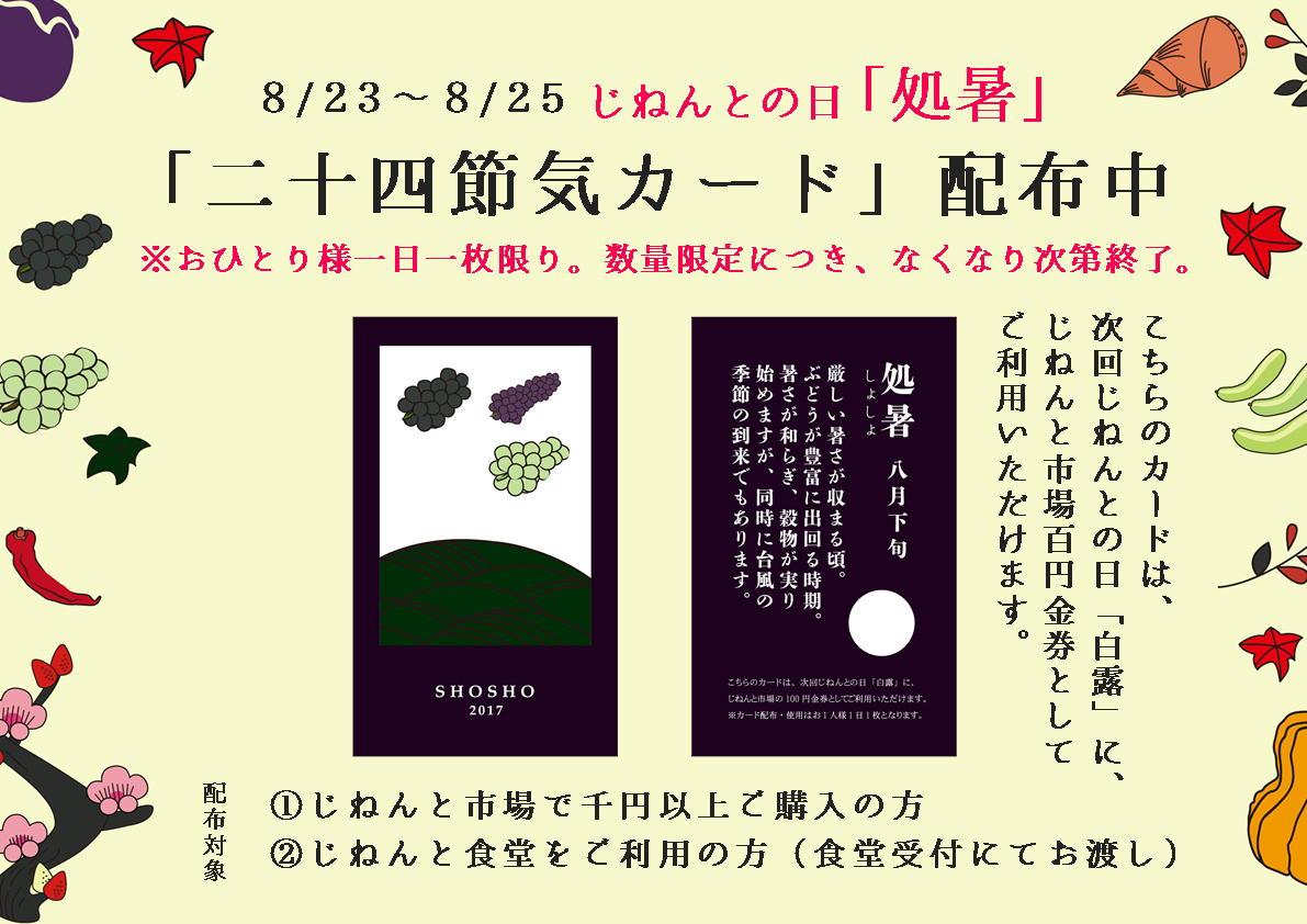 8/23(水)~8/25(金)は、じねんとの日「処暑」
