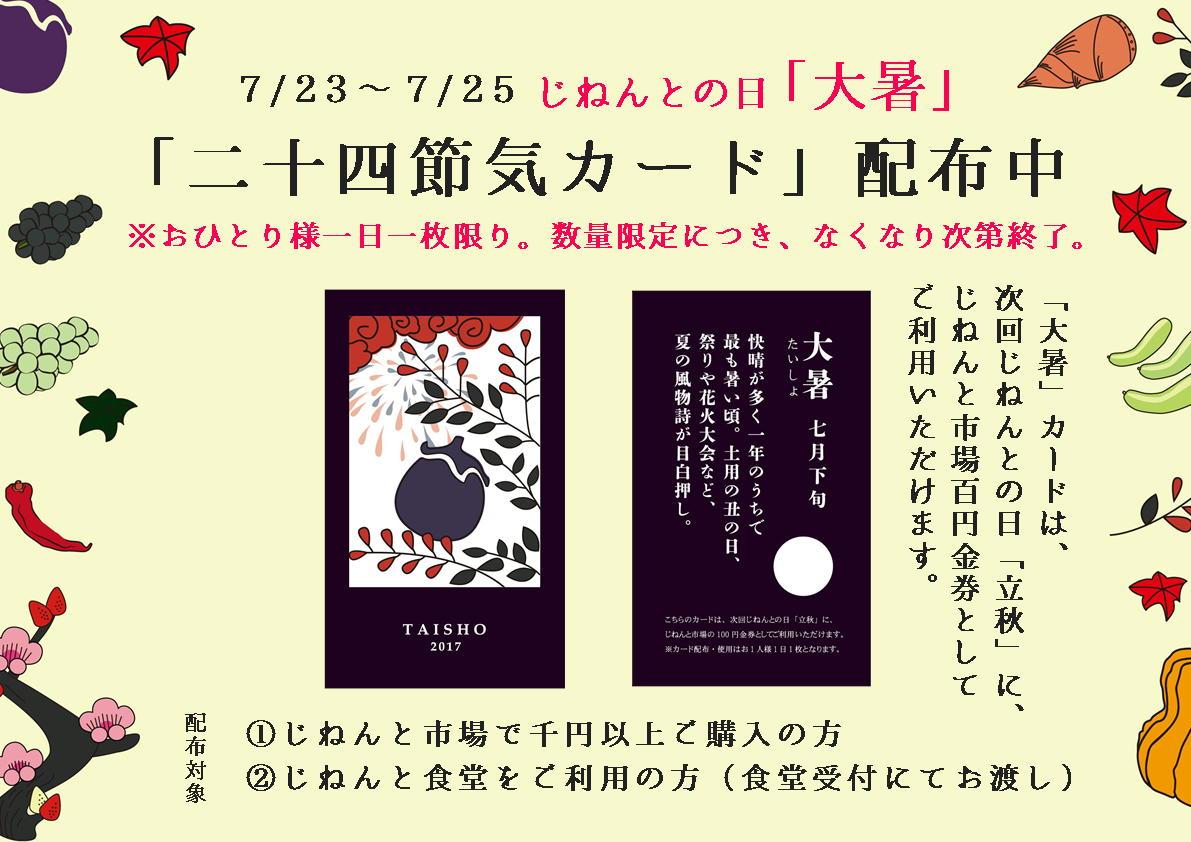 7/23(日)~7/25(火)は、じねんとの日「大暑」