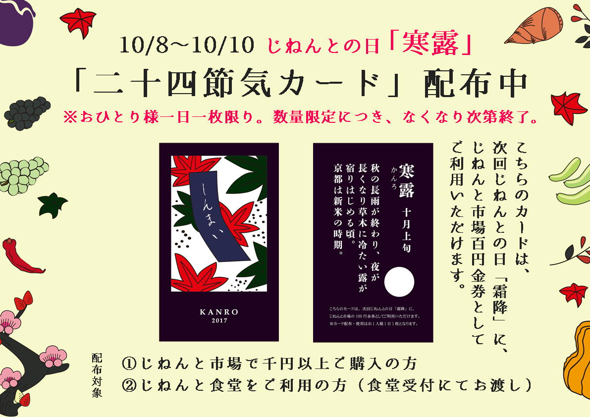 10/8(日)~10/10(火)は、じねんとの日「寒露(かんろ)」