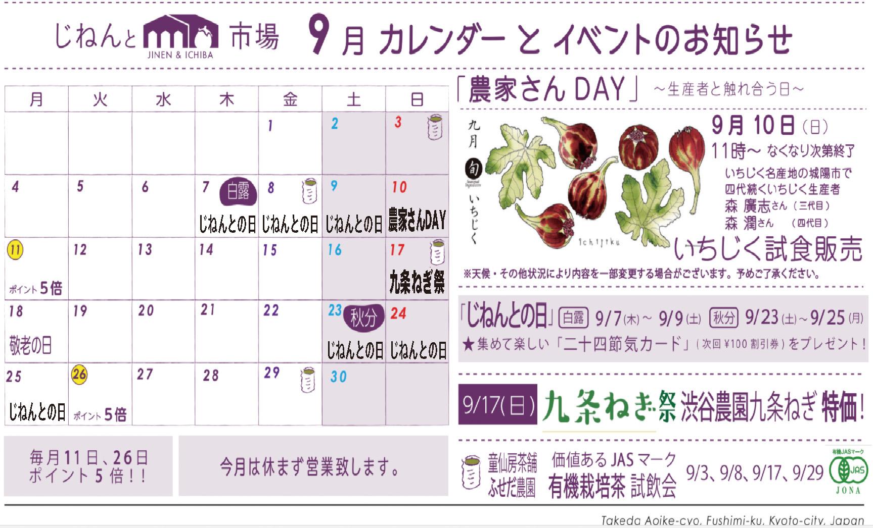 じねんと市場9月イベントカレンダー