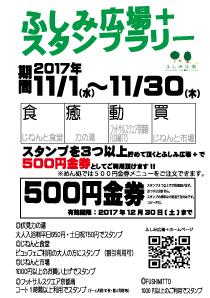 【ふしみ広場+】スタンプラリー開催中