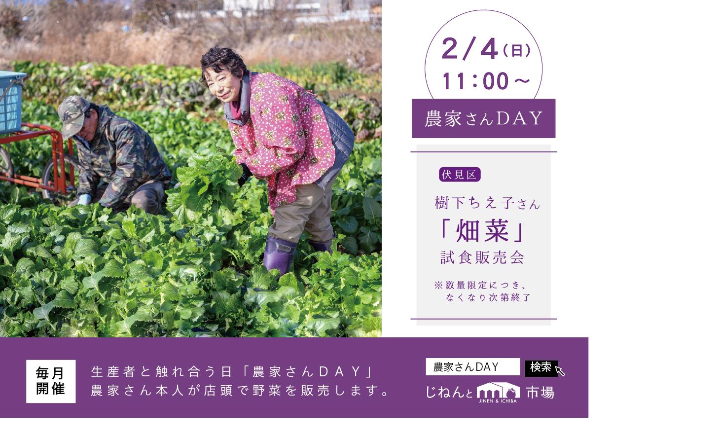 2月4日 農家さんDAY!!