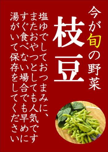 夏至 枝豆