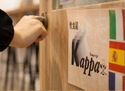 欧食屋Kappa(おうしょくやカッパ)