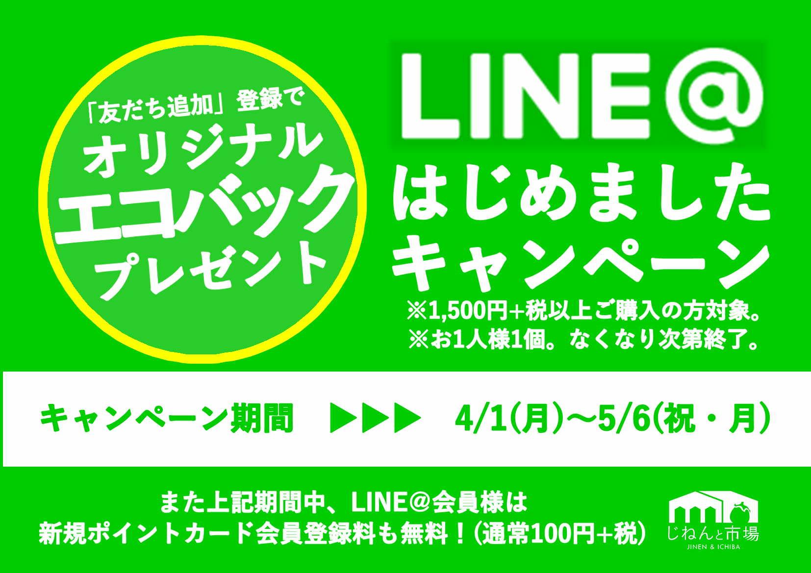 ~LINE@はじめましたキャンペーン~4/1(月)~5/6(水・祝)