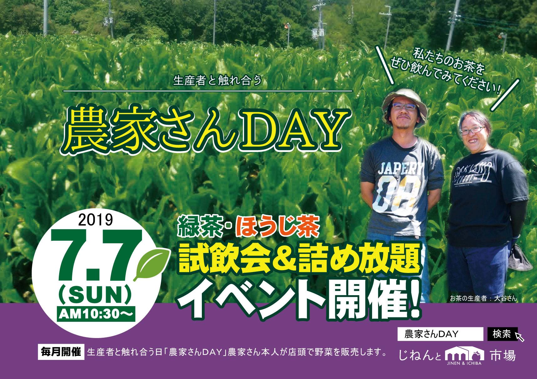 7月7日(日)お茶の農家さんDAY開催いたします