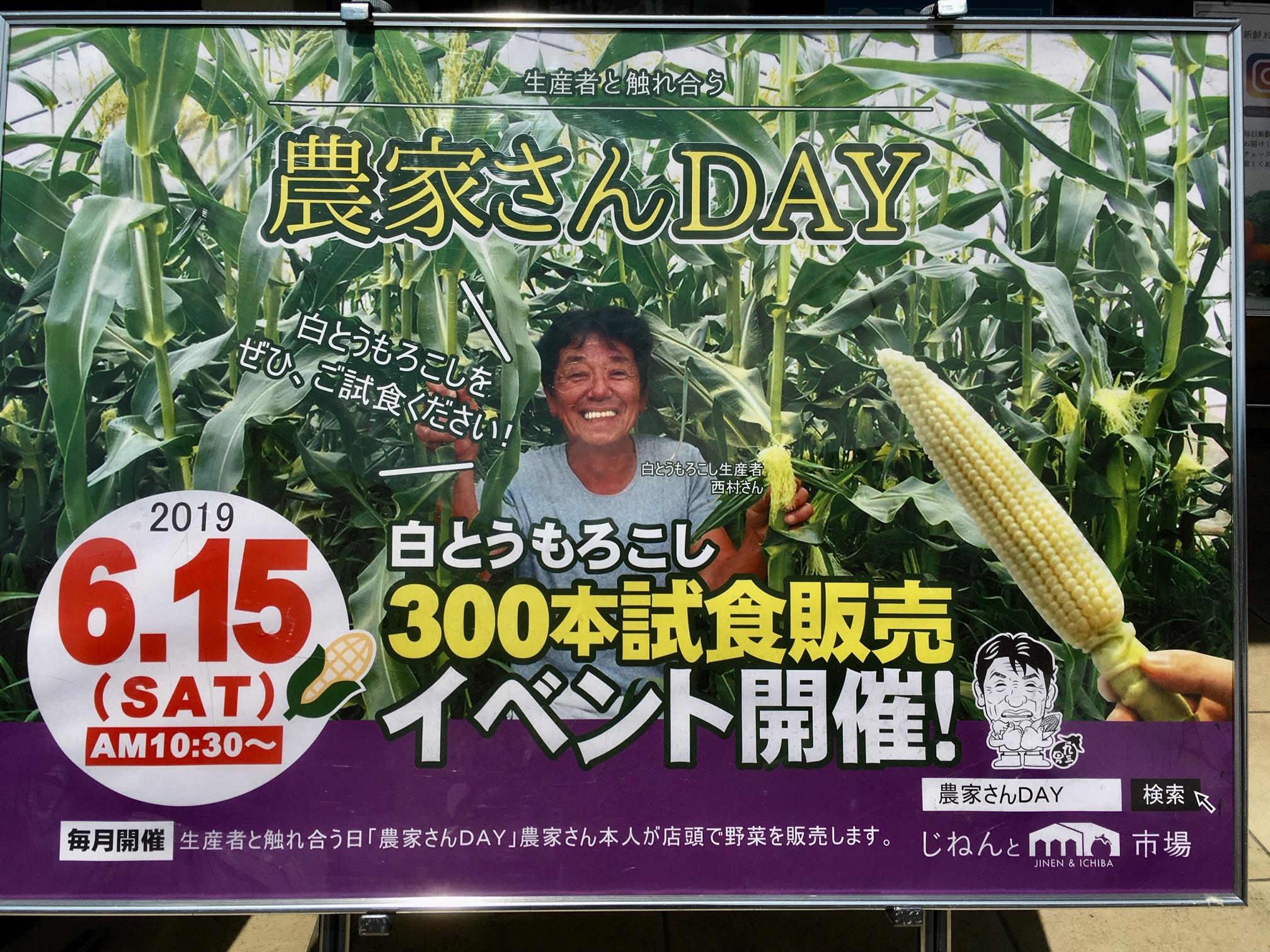 6月15日農家さんDAY開催決定