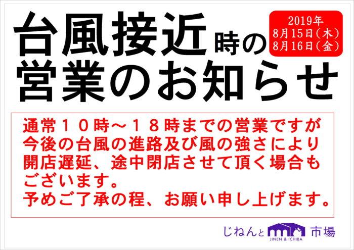 営業のお知らせ【台風】