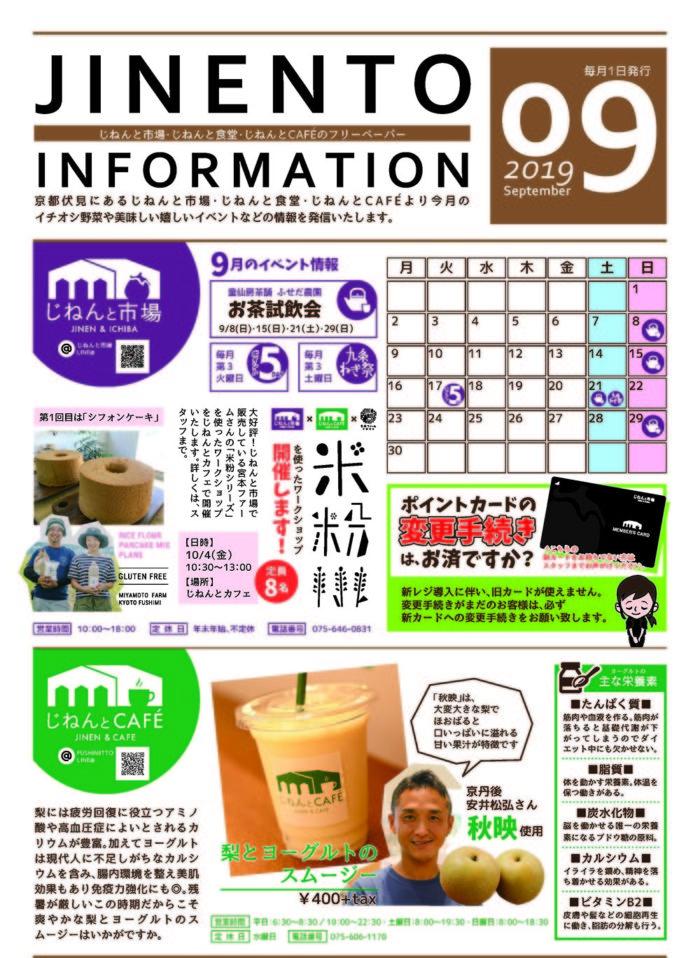2019年9月イベントカレンダー