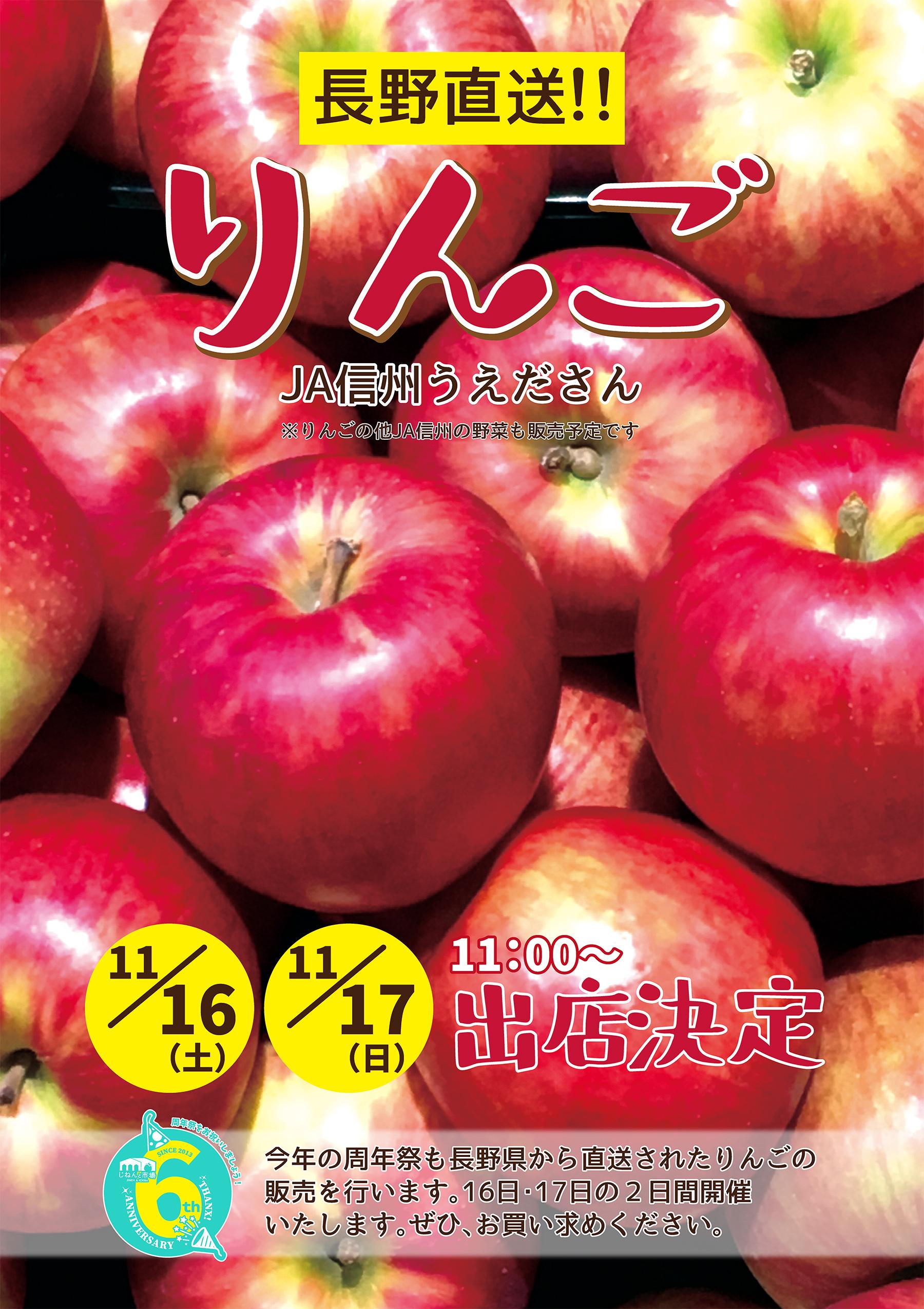 JA信州うえださんによるリンゴの販売