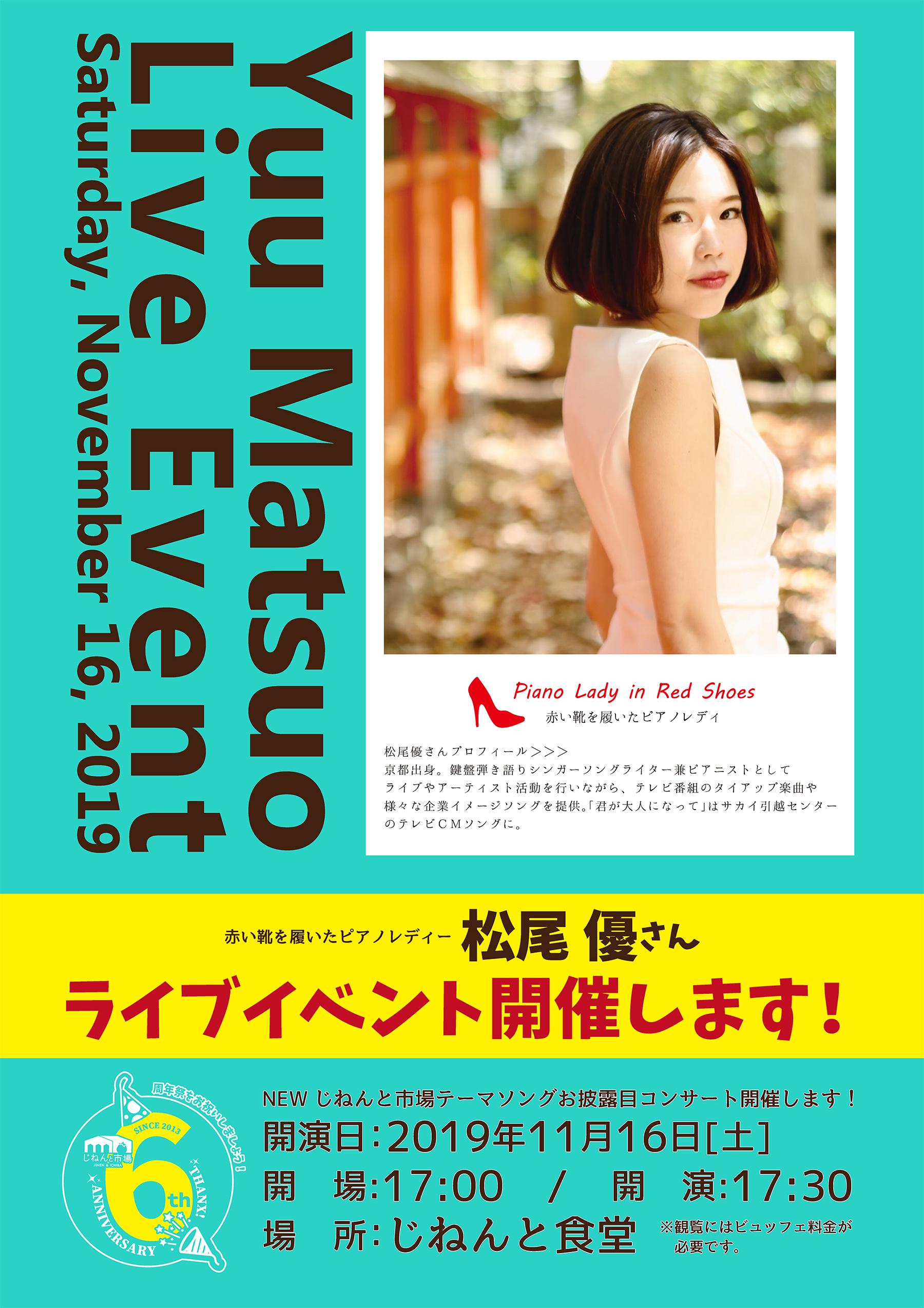 松尾優さんライブイベントを開催