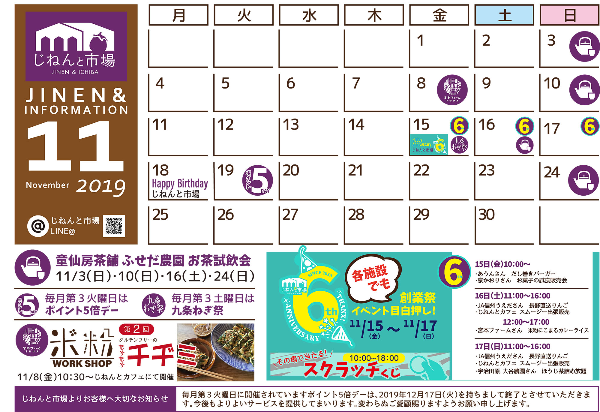 2019年11月イベントカレンダー